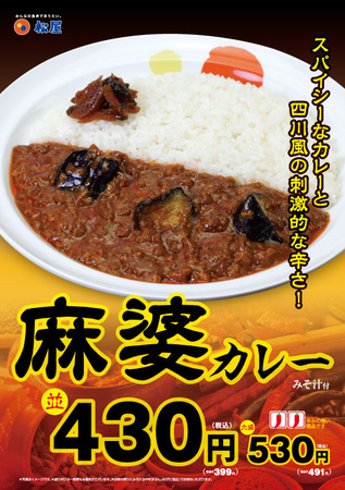 matsuya-mabo-curry2015-150206.jpg